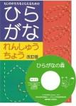 ひらがなれんしゅうちょう(CD-ROM「ひらがなの森ver.2.0」付)
